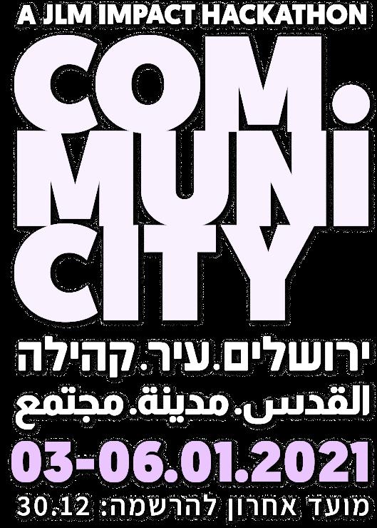 לוגו של האקתון ירושלים.עיר.קהילה